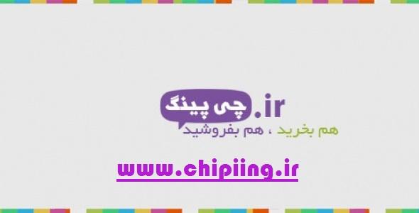 فروشگاه همکاری در فروش فایل چی پینگ http://chipiing.ir