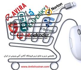 فروش بهترین آنتی ویروس های معتبر جهان با تخفیف ویژه و لایسنس معتبر